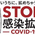 専門家会議、「新しい生活様式」を提言〜新型コロナウイルス感染症対策は新たなフェーズへ〜