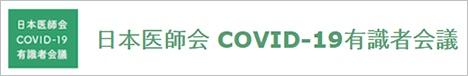 日本医師会COVID-19有識者会議が示した強い意志〜新型コロナウィルス感染パンデミック時における治療薬開発についての緊急提言〜