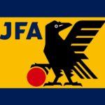 第35回日本クラブユースサッカー選手権(U-15)大会が中止に〜新型コロナウイルス感染症の影響を受けて〜
