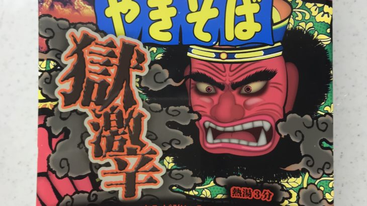 フラリーマンのグルメ記(中河白龍):ペヤングやきそば「獄激辛」